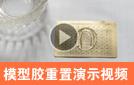纳米指纹模型胶重置演示视频