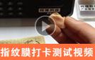 光学指纹膜测试视频